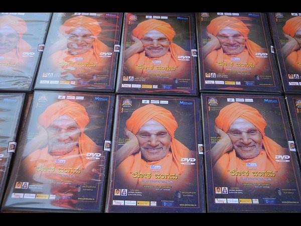 Loka Jangama Siddaganga Shivakumara Swamiji Documentary Launch 090250 Pg