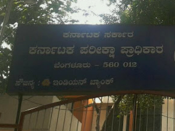 Karnataka Common Entrance Test-2016 on May 04, 05