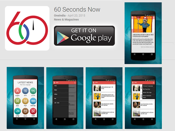 Download 60SecondsNow application