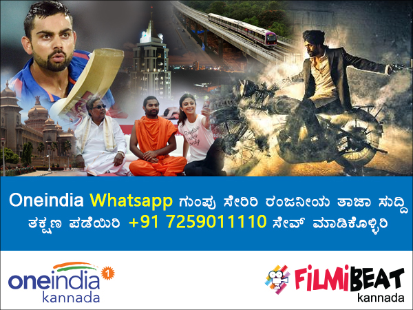 Join Oneindia WhatsApp, get latest Kannada news instantly