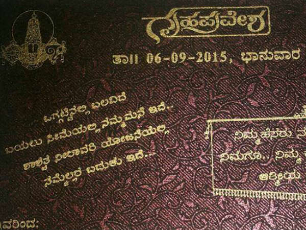 House Warming Ceremony In Kannada Premium Invitation Template