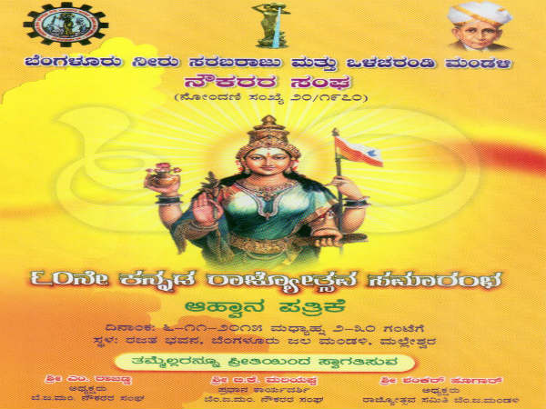Bangalore water and sewerage board organize Kannada Rajyotsava programme at Bengaluru