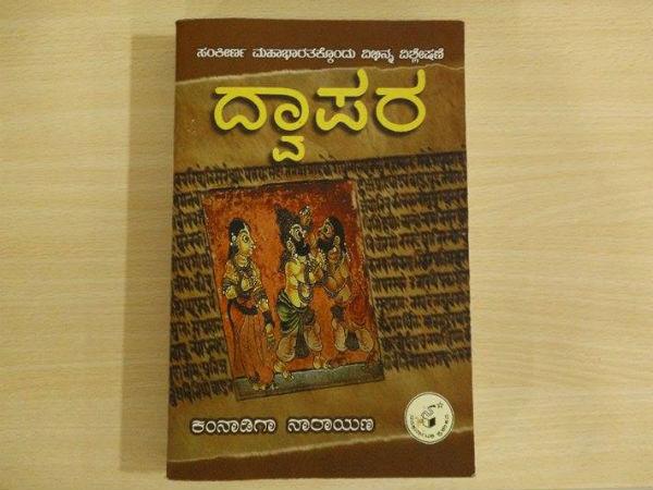 Review Dwapara Kannada Novel Mahabharata Kamnadiga Narayana 098277 Pg