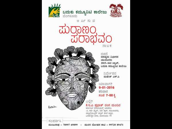 Purana Parabhavam Kannada play a unique drama by a team of 27 youngsters. The show will be staged at KEA Prabhath Rangamandira, Basaveshwara Nagar, Bengaluru on Jan 09, 2015.
