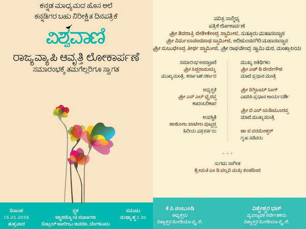 Vishweshwar Bhat KP Nanjundi Vishwavani New Kannada Daily Launch on Jan-15-2016