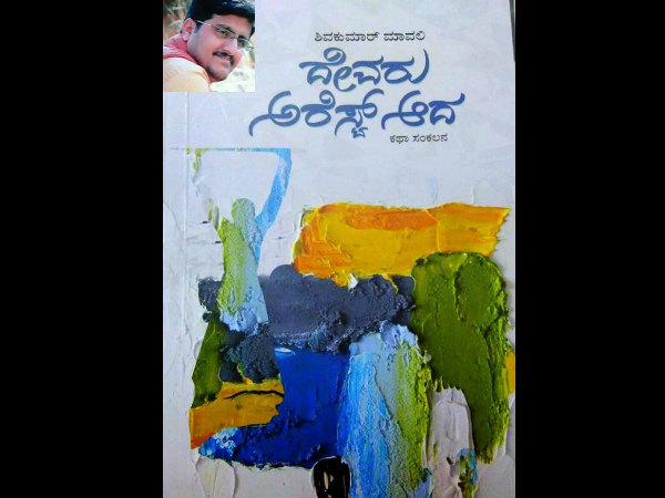 Shivakumar Mavali's Short story collection release in Bengaluru