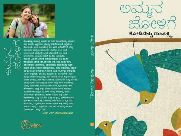 Ammana Jolige : Kannada essay collection