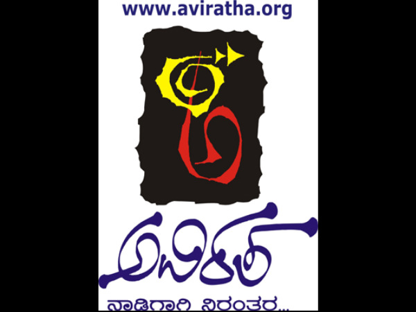 Aviratha Trust: Android application Blood Donors Database