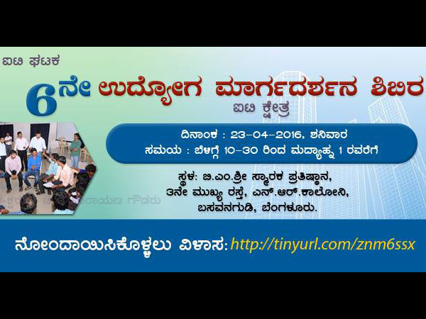 Karnataka Rakshana Vedike 6th Free Career guidance Camp, Bengaluru