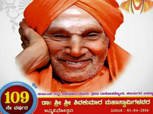 Siddaganga Mutt Shivakumara Swamiji Turns 109 Today