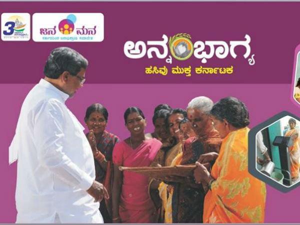 Success story of Karnataka government Anna Bhagya scheme