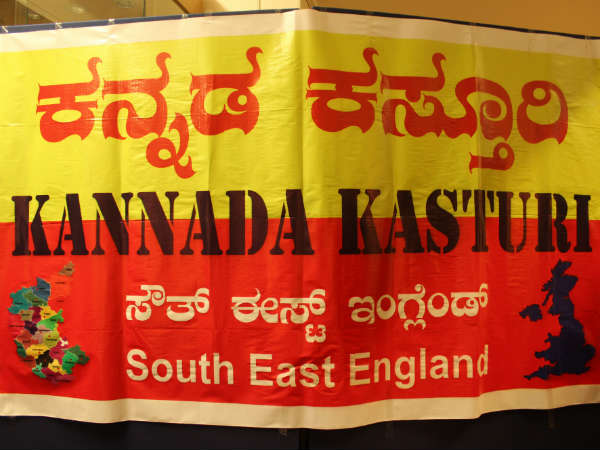 South East England Kannadigas celebrate Ugadi