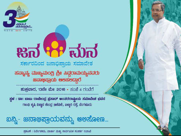 Karnataka Congress celebrates completion of 3 years in government