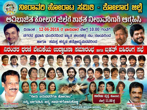 Kannada film industry to participate in protest in Kolar