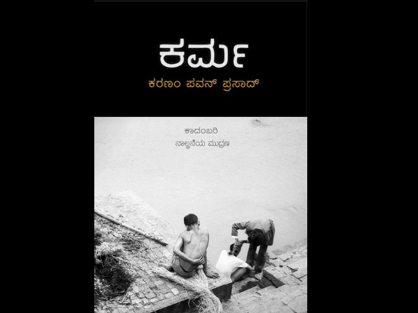 Karanam Pavan Prasad Karma novel now available as e-Book Vividlipi