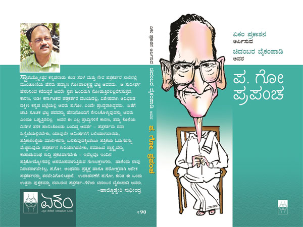 Book review of Pa Go Prapancha, book written by Chidambara Baikampady