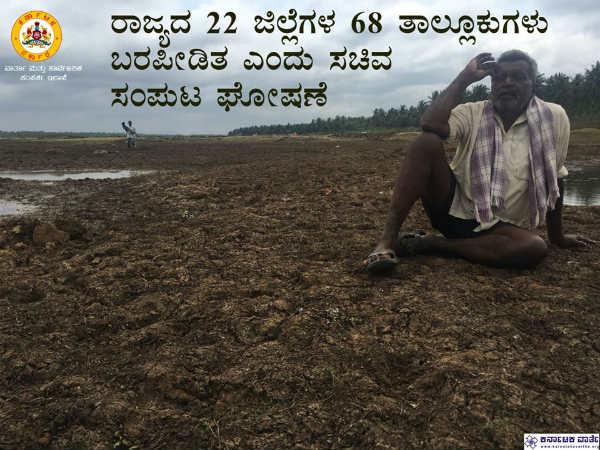 ರಾಜ್ಯದ 22 ಜಿಲ್ಲೆಯ 68 ತಾಲೂಕುಗಳು ಬರಪೀಡಿತ