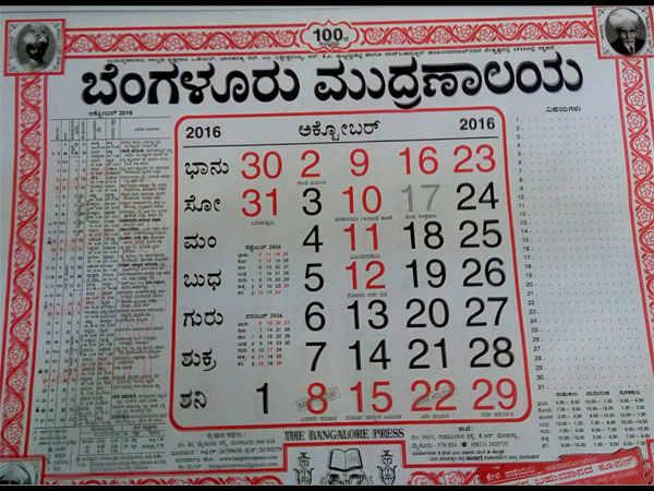 Festivals Of India Karnataka Holidays During The Month Of Oct