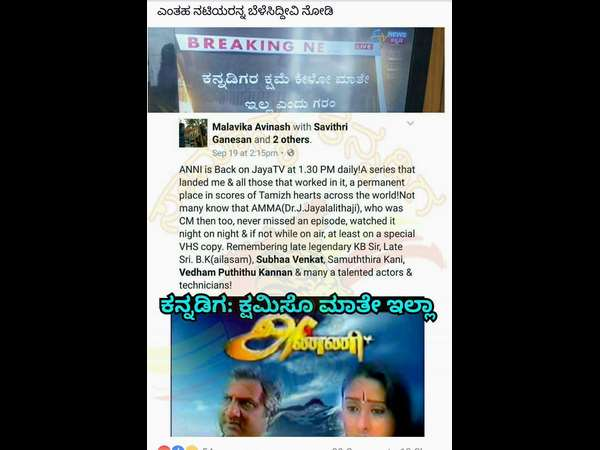 Malavika ask sorry for Tamil post