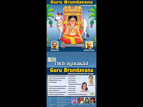Guru Raghavendra Swamy devotional Kannada songs album by NRI