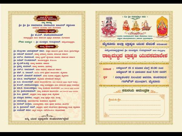 State level Brahmin youth convention in Mysore