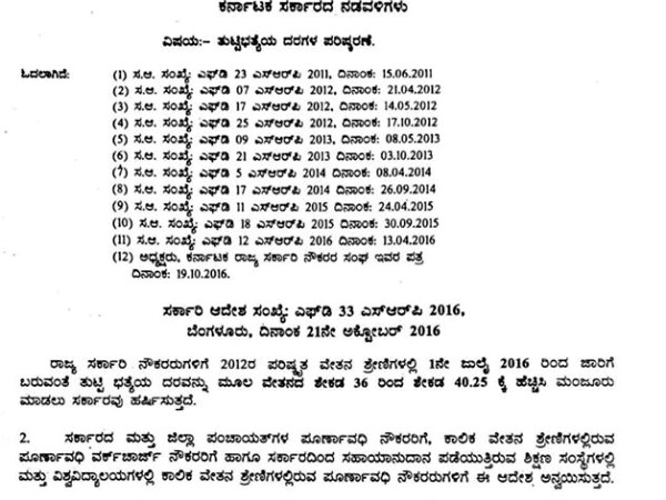 Siddaramaiah Government hikes Dearness Allowance
