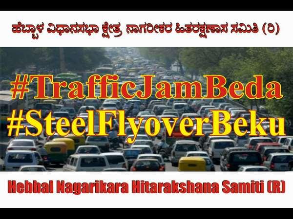 ಹೆಬ್ಬಾಳದಲ್ಲಿ #Steelflyoverbeku ಸಹಿ ಸಂಗ್ರಹ ಅಭಿಯಾನ