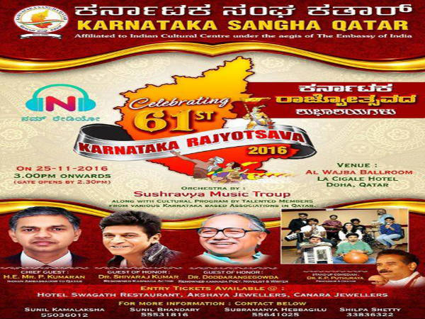 Karnataka Rajyotsava at Qatar with Nam Radio