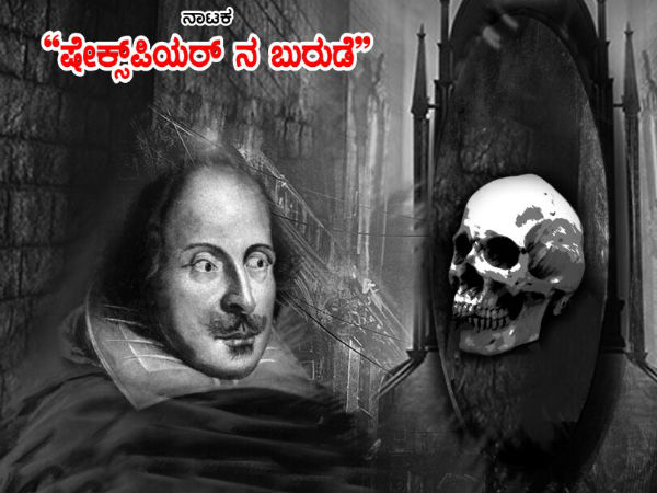 Dhwani Theatre Group Shakespeare Na Burude Kannada Play KH Kala Soudha
