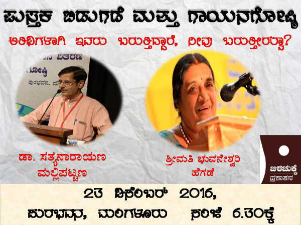 Book release and music programs at Mangalore on december 23