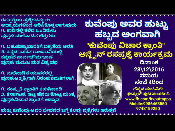 Kuvempu Birthday Online quiz Facebook Kannada group