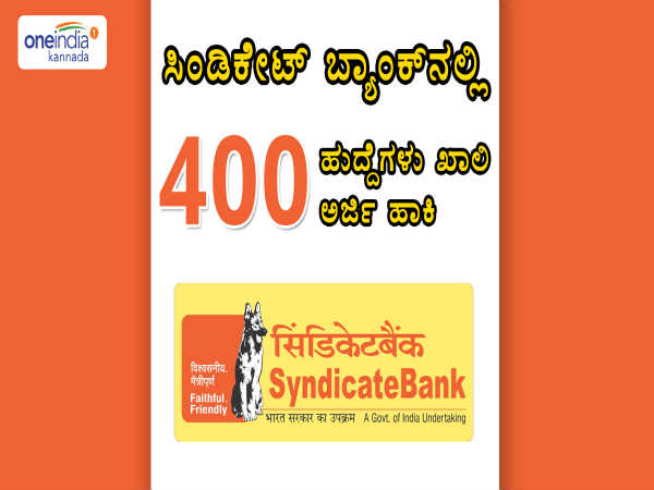 Syndicate Bank Recruitment 2016 Apply online (400 PO Posts)