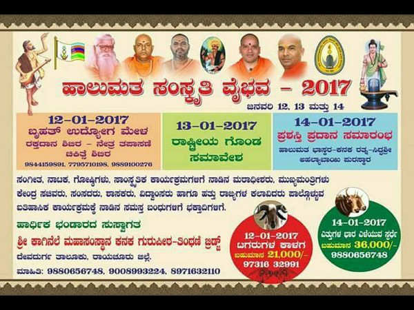 Halumatha Samskruti Vaibhava 2017 at Thintini bridge from January 12 to 14