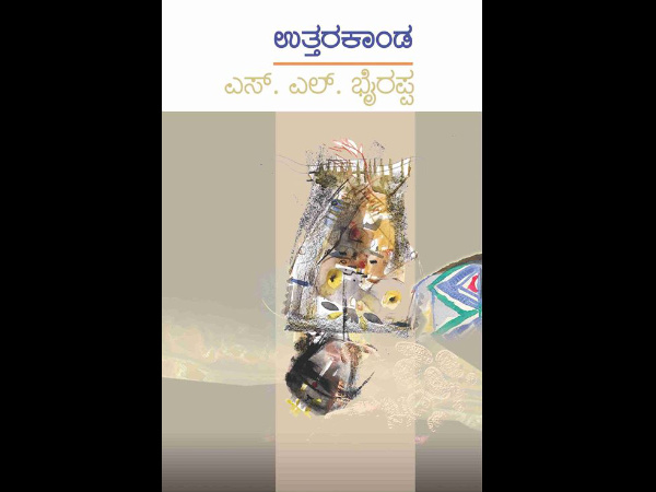 Kannada Novelist SL Bhyrappa's new Novel  Uttara-Kanda release on Jan 16