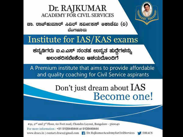 Dr.Rajkumar Academy:Siddaramaiah will Inaugurate the acadamy on march 5th