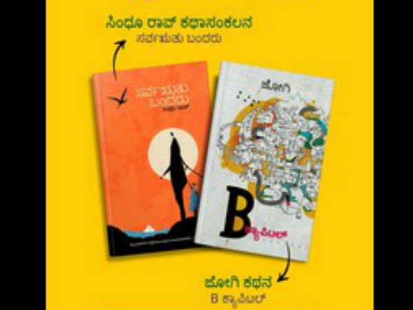 Jogi and Sindhu Rao Book release function in Bengaluru