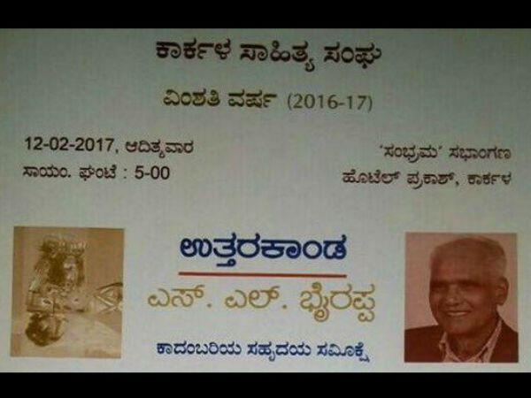 SL Bhyrappa's 'Uttarakanda' new novel review program in Feb 12 at Karkala