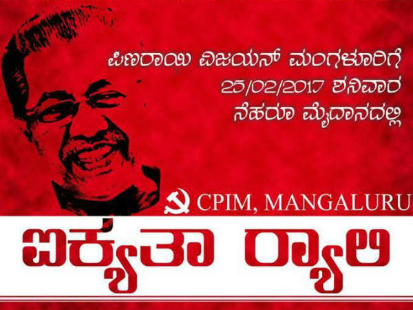 Sangh Parivar Called For Dakshina Kannada Bundh Over Pinarayi Vijayan Visit