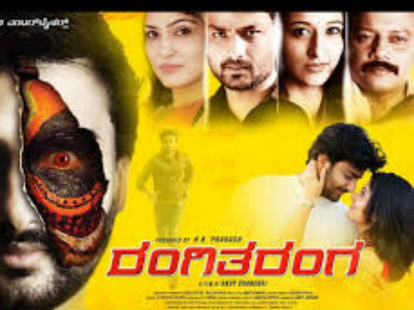 Kannada film Rangi Tharanga screening in Koppal on February 10