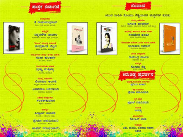 Sahitya sankranti  in Dharwad on February 5