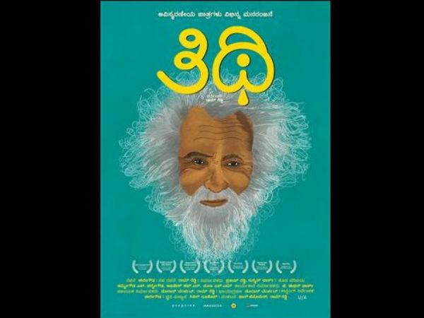 2016ರಲ್ಲಿ ಭಾರತದ ಅತ್ಯುತ್ತಮ ಚಿತ್ರ ಹಿರಿಮೆಗೆ 'ತಿಥಿ' ಚಿತ್ರ ಭಾಜನ