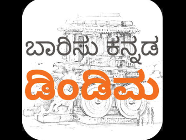 How To Install Use Kannada Dindima Aggregator Application