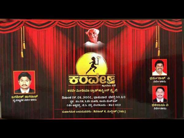 KARAVE TV: A New Channel for Kannada Television viewers