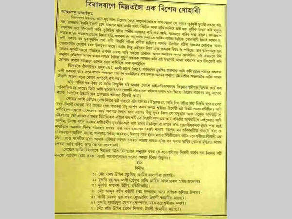 Assam singer: A fatwa that wasn't? Pamphlet was mere appeal says, cleric