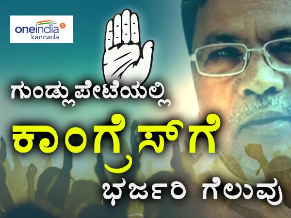 Congress Wins Gundlupet Assembly Constituency Embarrassment For Bjp