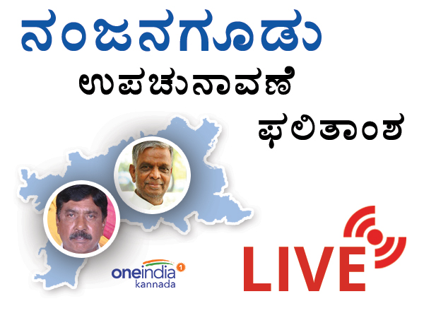 Nanjangud and Gundlupet by election results LIVE