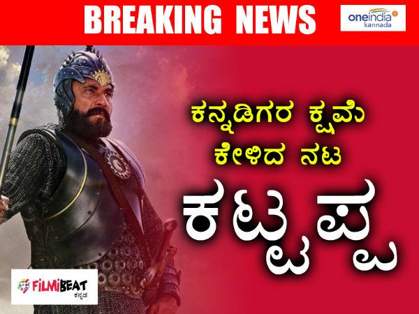 Tamil Actor Sathraj Appologise Kanndadigas
