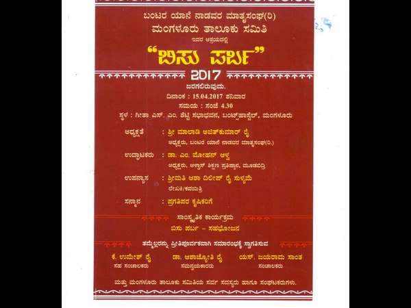 Mangaluru peoplr will celeberate Vishu festival tomorrow