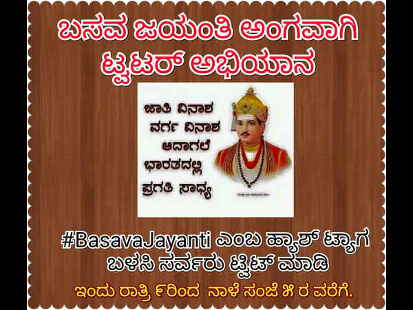 Let S Trend Basava Jayanti On Twitter On His Birthday