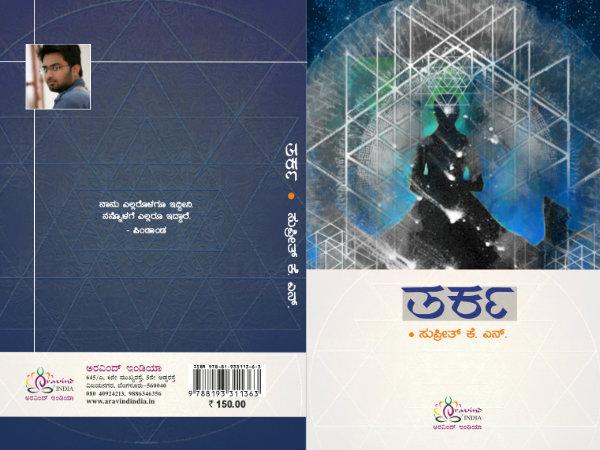 ಸುಪ್ರೀತ್ ಅವರ 'ತರ್ಕ' ಕಾದಂಬರಿ ಪ್ರೀ ಬುಕ್ಕಿಂಗ್ ಆರಂಭ